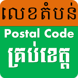 Download khmer postal code apk on pc download android for Code postal 97