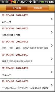 TICC 台北國際會議中心- screenshot thumbnail