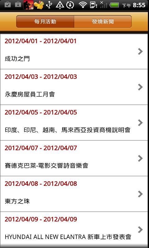 TICC 台北國際會議中心 - screenshot