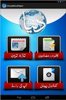 Screenshot of Dunya Newspaper