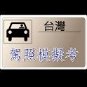 台灣汽機車駕照筆試模擬考 icon