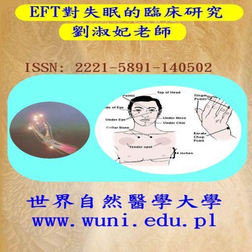 EFT對失眠的臨床研究 書籍 App LOGO-APP開箱王