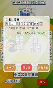 免費益智App|雀友麻雀(日本麻雀)|阿達玩APP