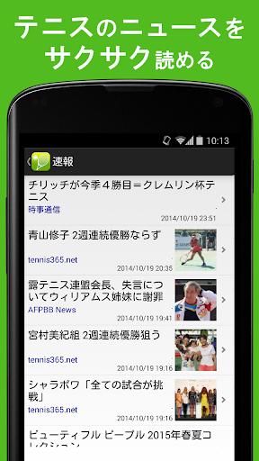 テニスニュース TennisFan