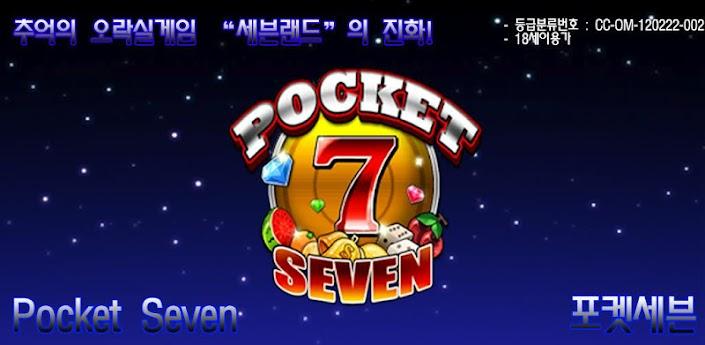 Pocket Seven Fruit Slot 777 v1.3 apk