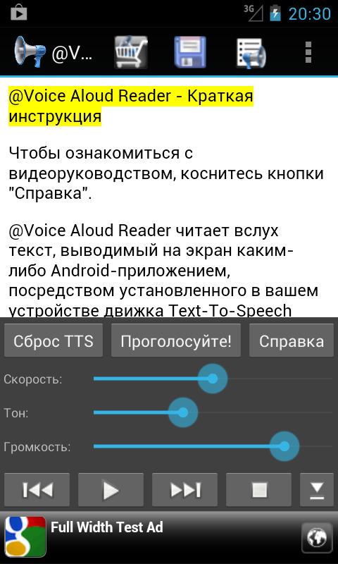 Программа Робот Для Чтения Русского Текста