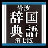 【新版新発売】岩波国語辞典第七版