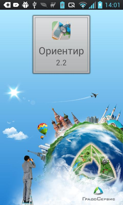Ориентир- screenshot