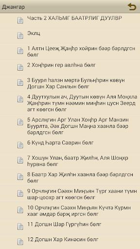 【免費書籍App】Джангар (эпос)-APP點子