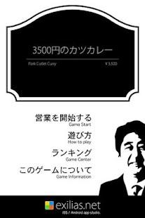 3500円のカツカレー- screenshot thumbnail