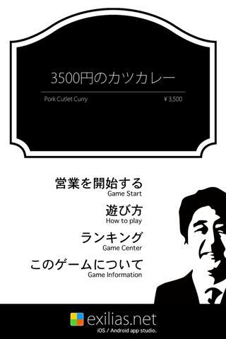 3500円のカツカレー- screenshot