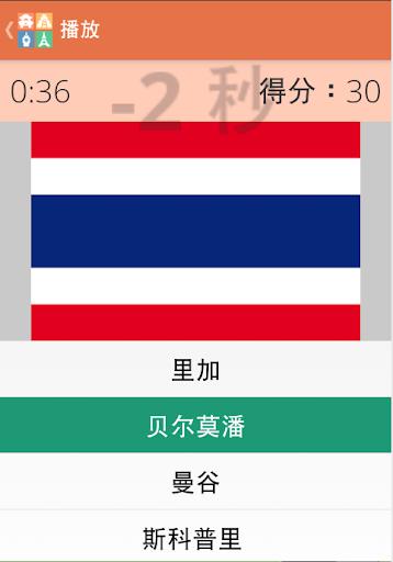 【免費益智App】测验:首都世界-APP點子