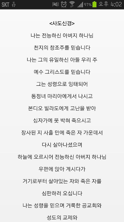 미카 스마트 성경책(찬송가,교독문) - screenshot