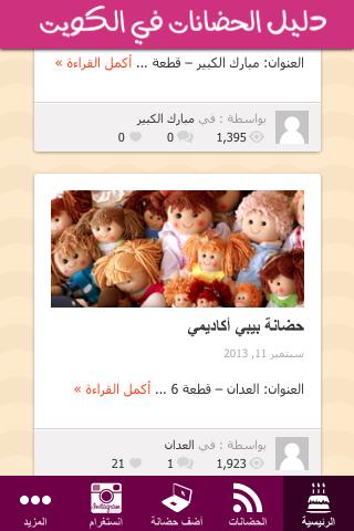 Kuwait Baby app