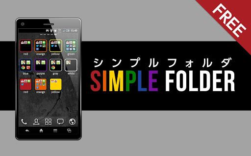 simpleフォルダ free