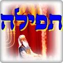 ☆☆ תפילות וסגולות ☆☆ icon
