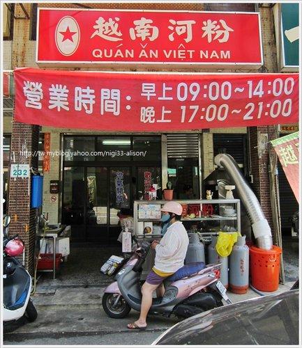 金鳳越南料理