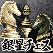 Silver Star Chess