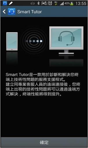 SmartTutor for SAMSUNG Mobile
