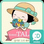 옥철이(꽃다운그녀) 카카오톡 테마
