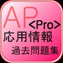 応用情報技術者試験 過去問題集<Pro版> icon