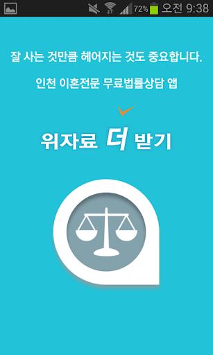 인천 이혼전문 무료 법률상담 – 위자료더받기