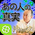 あの人の真実の想い~気になるあの人を沖縄の父が徹底鑑定 icon