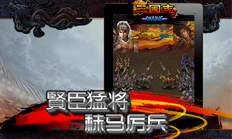 Screenshot of 三國志ONLINE