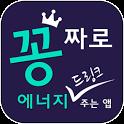 꽁짜로 에너지 드링크 주는 앱, 꽁에너지 icon