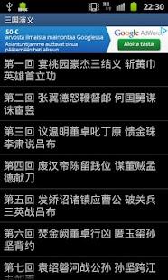 三國演義白話120章全文| Yahoo奇摩知識+