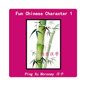 Fun Chinese Character