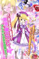 Screenshot of マジカル少女大戦 [基本無料の美少女着せ替え育成ゲーム]