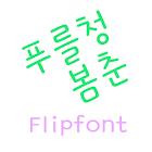 GFYouth Korean Flipfont icon