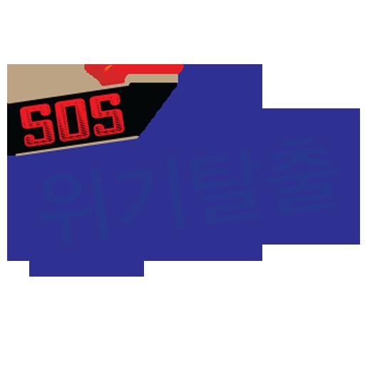 SOS 위기탈출 LOGO-APP點子