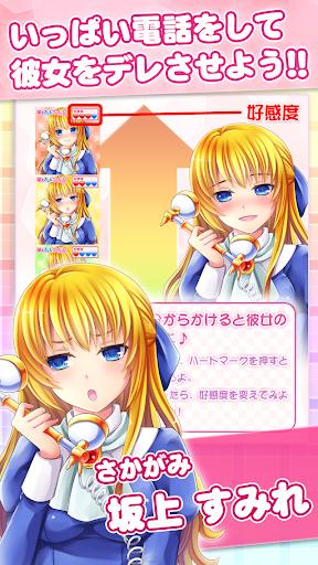無料娱乐Appの萌えきゅんコール〜坂上すみれ|記事Game