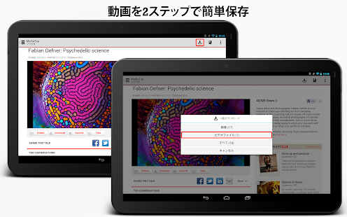 Mediatap - 動画、音楽、電子書籍のダウンローダー 媒體與影片 App-癮科技App