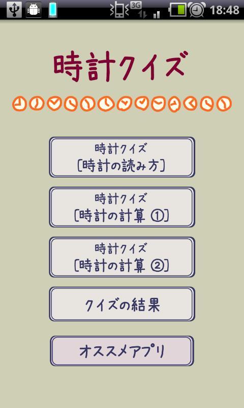 時計クイズ- screenshot