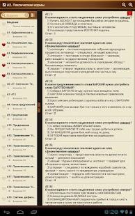 玩教育App|ЕГЭ 2014. Русский Язык. Тесты免費|APP試玩