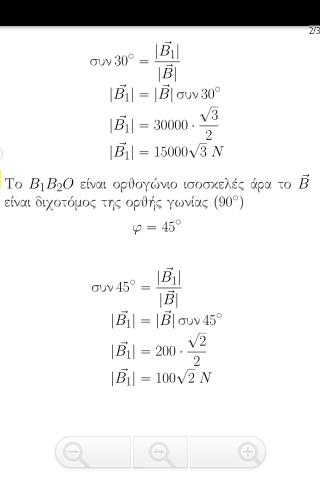 Λύσεις - Math 2 high school