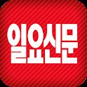 일등주간신문일요신문 logo