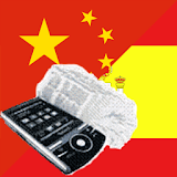 Spanish Chinese Dictionary for android