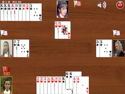 欢乐拖拉机 升级 扑克牌游戏 单机完整版