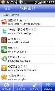 玩工具App|HI软件管家免費|APP試玩