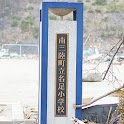 The Tohoku earthquake photo02 logo