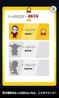 Screenshot of Guess Who?-日本作家編-