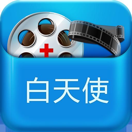 醫學公開課 醫療 App LOGO-硬是要APP