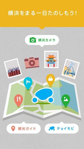 ちょこっとガイド 〜横浜をもっと楽しく!〜