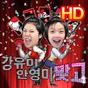 강유미 안영미 맞고_게임 logo