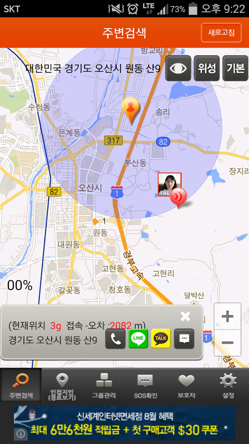 투투벨♡우리가족 지킴이(여성,자녀,노부모님)♡위치서비스 - screenshot