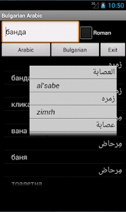 Arabic Bulgarian Dictionary screenshot 0